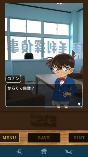脱出ゲーム 名探偵コナン (2)
