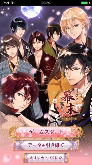 イケメン幕末◆運命の恋 (12)