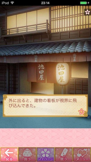 イケメン幕末◆運命の恋 (7)