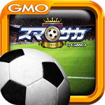 オリジナルの最強チームを育てるカード式サッカーゲーム【サッカーゲーム スマサカ ~チーム育成カードゲーム をやってみた】
