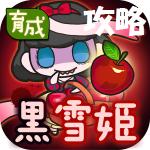 【攻略:育成ゲーム 黒雪姫】りんごについて