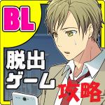 【攻略:BL脱出ゲーム イマドコ!】 攻略 – 下駄箱