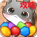 【攻略:にゃんこ育成パズル キャットライフ】攻略方法 ステージ41~50