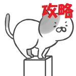 【攻略:激ムズ!ねこじゃんぷ!】 ステージ攻略 – ステージ36~40