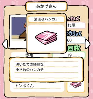 【攻略:ねこあつめ】ねこ図鑑(あかげさん) (1)