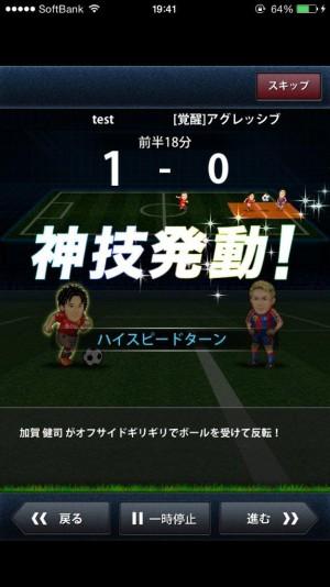 ポケサカ [サッカー無料育成ゲーム] ポケットサッカークラブ (11)