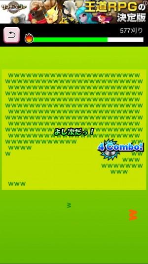ザクザク芝刈りゲーム [暇潰しゲーム無料暇つぶし] (8)