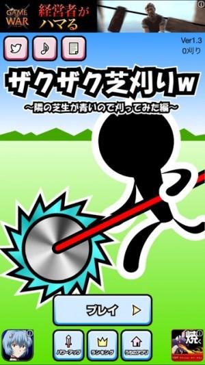 ザクザク芝刈りゲーム [暇潰しゲーム無料暇つぶし] (1)