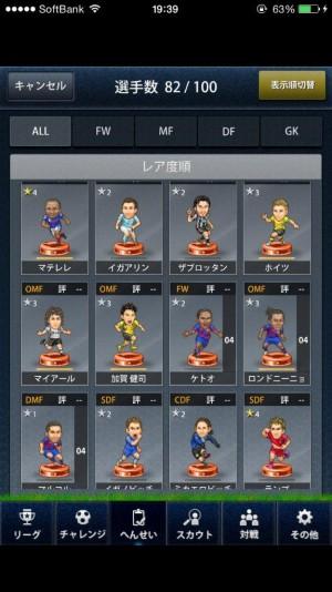 ポケサカ [サッカー無料育成ゲーム] ポケットサッカークラブ (7)