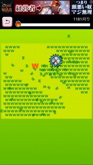 ザクザク芝刈りゲーム [暇潰しゲーム無料暇つぶし] (4)