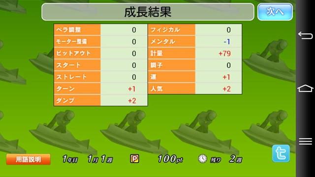 ボートレース艇王★【スポーツ】 (11)