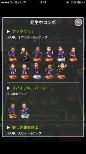 ポケサカ [サッカー無料育成ゲーム] ポケットサッカークラブ (4)