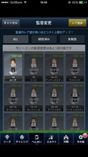 ポケサカ [サッカー無料育成ゲーム] ポケットサッカークラブ (16)