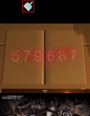 脱出ゲームInsideOfTheMirror_iotm01_030