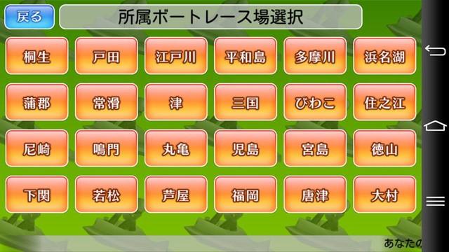 ボートレース艇王★【スポーツ】 (3)