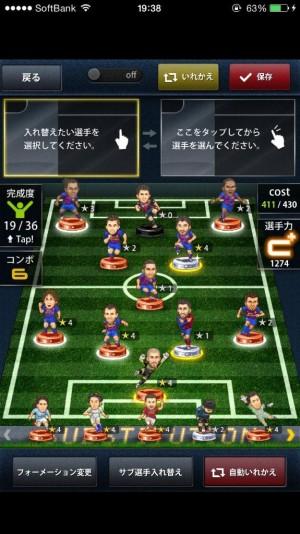 ポケサカ [サッカー無料育成ゲーム] ポケットサッカークラブ (3)