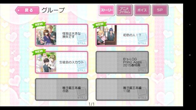 美男高校地球防衛部LOVE!GAME! (10)