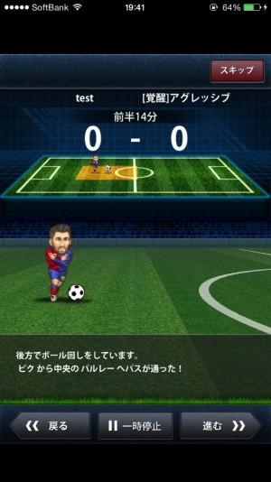 ポケサカ [サッカー無料育成ゲーム] ポケットサッカークラブ (9)