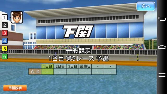 ボートレース艇王★【スポーツ】 (8)