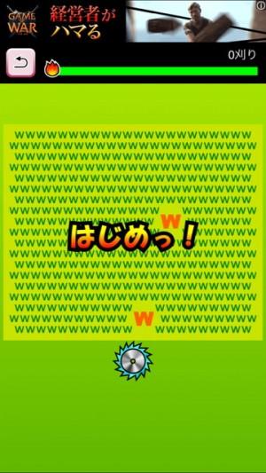 ザクザク芝刈りゲーム [暇潰しゲーム無料暇つぶし] (11)