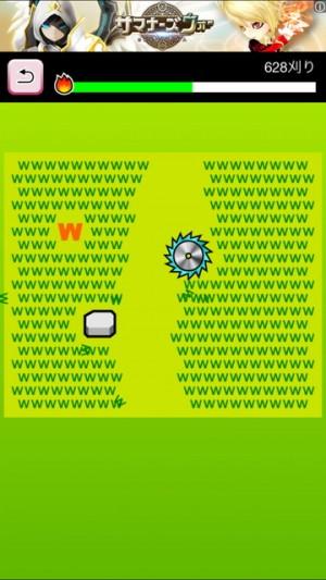 ザクザク芝刈りゲーム [暇潰しゲーム無料暇つぶし] (12)