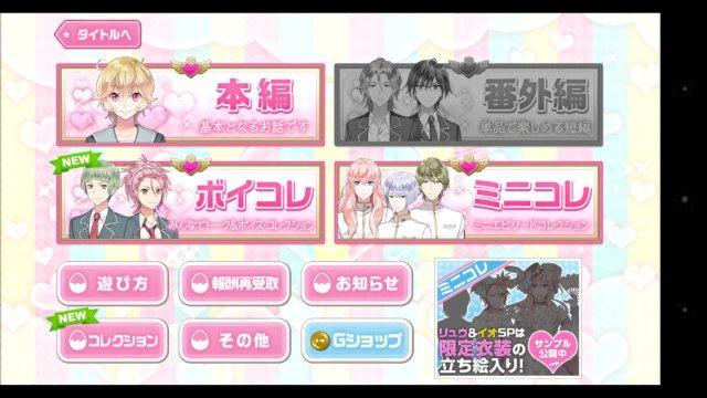 美男高校地球防衛部LOVE!GAME! (8)