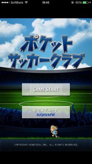 ポケサカ [サッカー無料育成ゲーム] ポケットサッカークラブ (13)