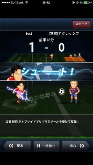 ポケサカ [サッカー無料育成ゲーム] ポケットサッカークラブ (12)