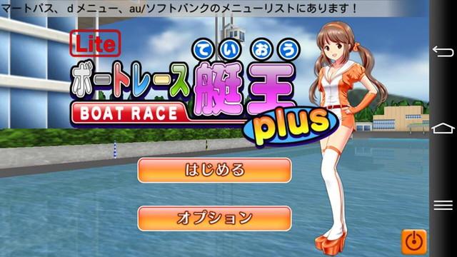 ボートレース艇王★【スポーツ】 (1)
