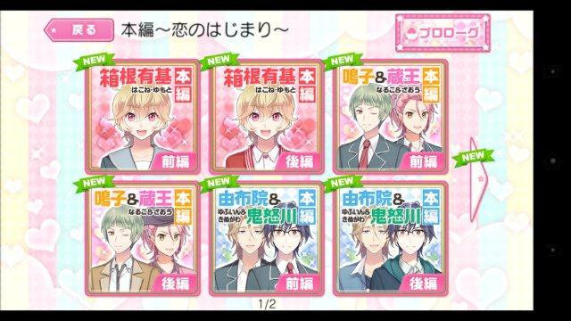 美男高校地球防衛部LOVE!GAME! (7)