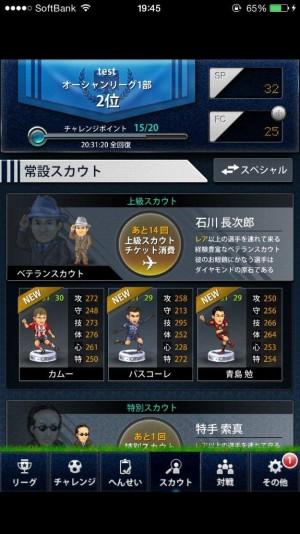 ポケサカ [サッカー無料育成ゲーム] ポケットサッカークラブ (14)