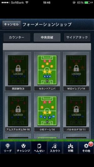 ポケサカ [サッカー無料育成ゲーム] ポケットサッカークラブ (17)