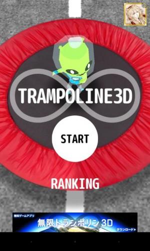 無限トランポリン3D (1)