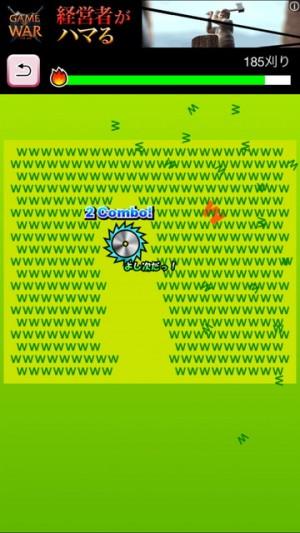 ザクザク芝刈りゲーム [暇潰しゲーム無料暇つぶし] (7)