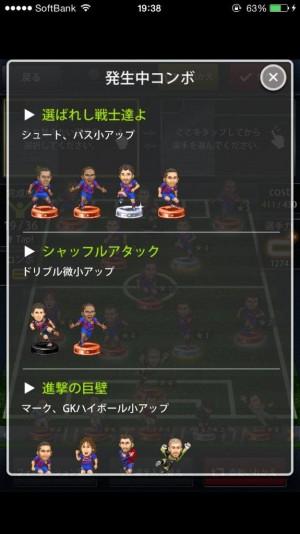 ポケサカ [サッカー無料育成ゲーム] ポケットサッカークラブ (5)