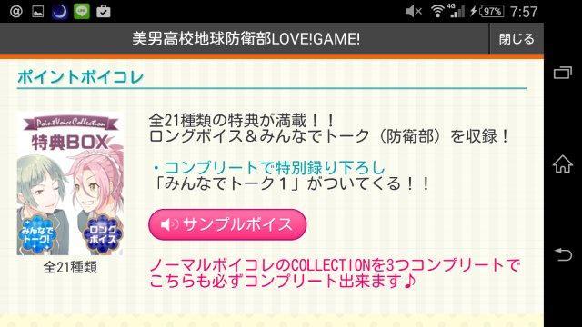美男高校地球防衛部LOVE!GAME! (9)