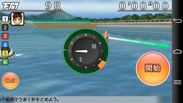 ボートレース艇王★【スポーツ】 (9)