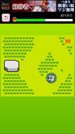 ザクザク芝刈りゲーム [暇潰しゲーム無料暇つぶし] (3)