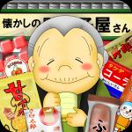 懐かしくてほのぼの溢れる駄菓子コレクションゲーム。【なつかしの駄菓子屋さん をやってみた】