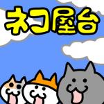 お兄さんと3匹のネコの絆の感動に自分もいつの間にか世界に入って行く!【はい!こちらネコ屋台です。 をやってみた】