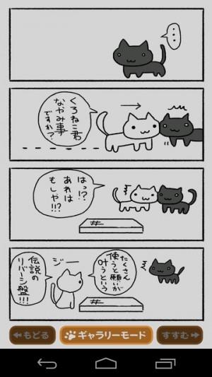 ネコリバーシ カワイイねこでオセロ対決 (7)