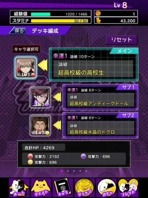 ダンガンロンパ-Unlimited Battle- (15)