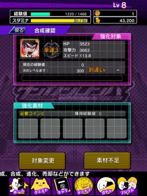 ダンガンロンパ-Unlimited Battle- (16)