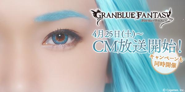 【グランブルーファンタジー】TVCM「始まりを告げる風 篇」放送開始・CM放送開始キャンペーン開催!