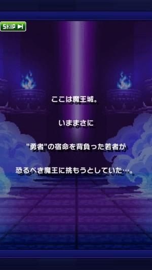 勇者と1000の魔王-覚醒-[ドットRPG] (2)