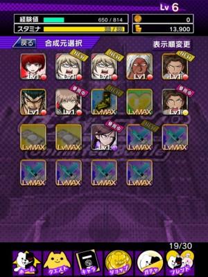 ダンガンロンパ-Unlimited Battle- (13)