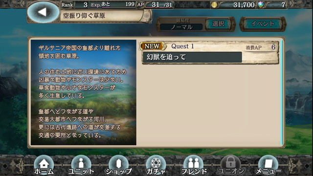 幻獣契約クリプトラクト (8)