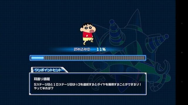 クレヨンしんちゃん UFOパニック!走れカスカベ防衛隊!! (2)