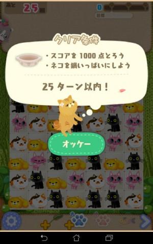 にゃんパズル (15)