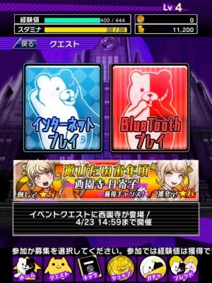 ダンガンロンパ-Unlimited Battle- (10)